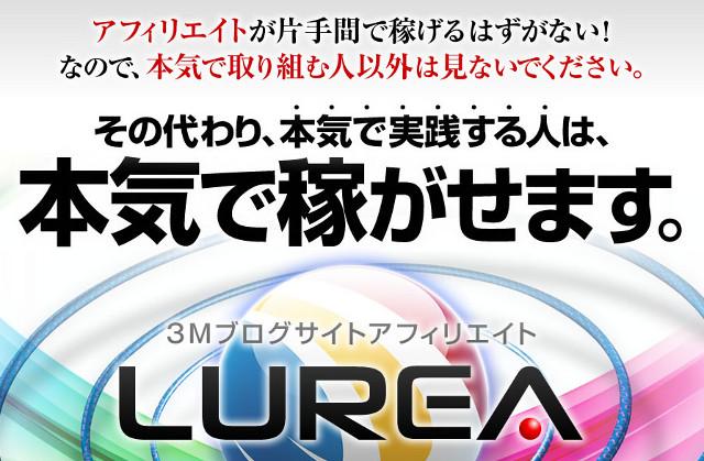 3Mブログサイトアフィリエイト「LUREA」ルレア 強力な11の稼ぐための仕組み×システム×テンプレート