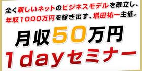 月収50万円セミナー