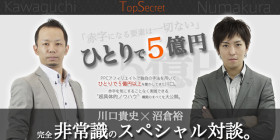 川口貴史×沼倉裕 スペシャル対談動画公開キャンペーン