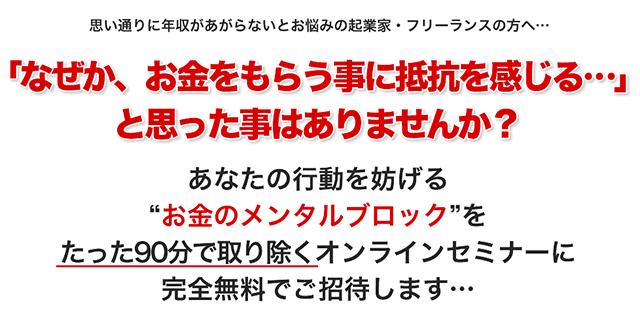 【お金のメンタルブロック解消】WEBセミナー