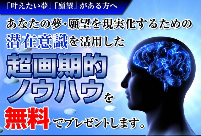 加川式・シナリオイメージングで夢を叶える!