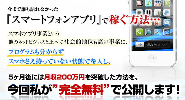 スマホアプリで個人が月収200万円を稼ぐプロジェクト!