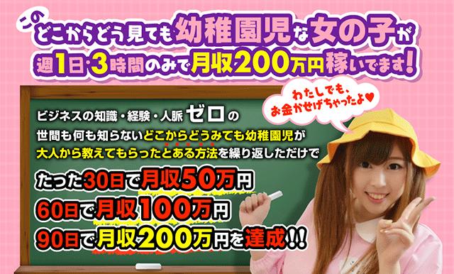 姫乃麻莉菜の幼稚園転売