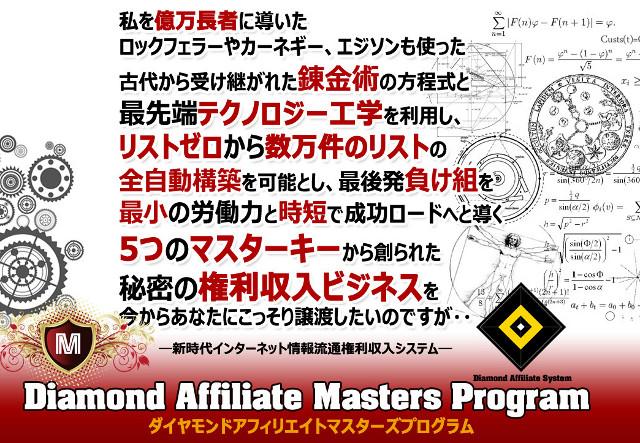 ダイヤモンドアフィリエイトマスターズプログラム Diamond Affiliate Masters Program