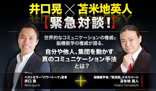 苫米地英人×井口晃の緊急対談