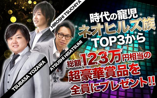 ネオヒルズ族TOP3から総額123万円相当を全員にプレゼント!