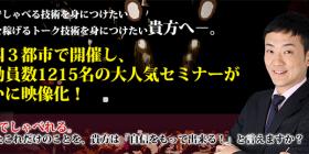三橋泰介スピーチレッスンセミナー映像3時間26分46秒