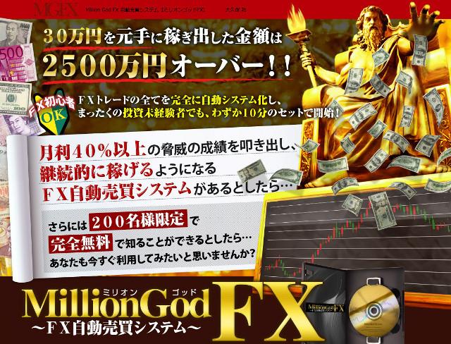 元手30万円を2500万円に増やしたFX自動売買システム ミリオンゴッドFX