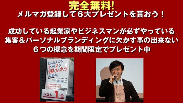 読者増加キャンペーン