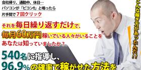 【100%儲かるビジネス】ぽちぽち錬金術