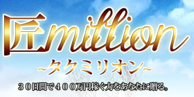 30日間で400万円稼ぐ力をあなたに贈る。 匠million
