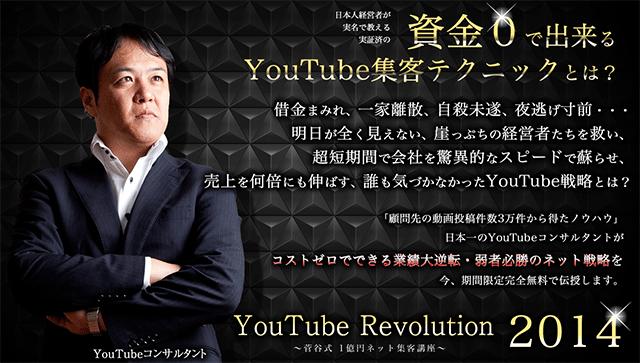 YouTube Revolution 2014