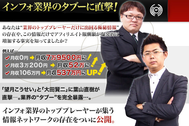 望月×大田 業界のインサイダー情報公開!