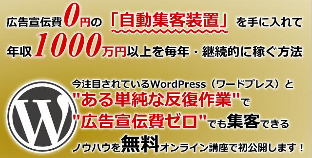WordPressブログ集客塾