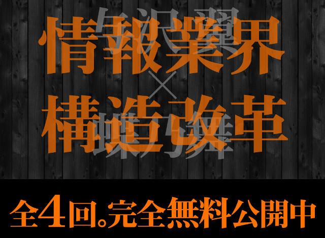 与沢翼x蝶乃舞 情報業界2.0対談動画