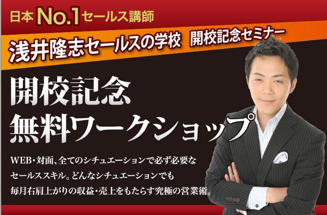 浅井隆志 セールスの学校開校記念 無料ワークショップ
