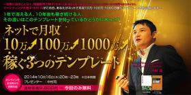 The Answer ジ・アンサー ネットで月収10万円↑100万↑1000万↑稼ぐ3つのテンプレート