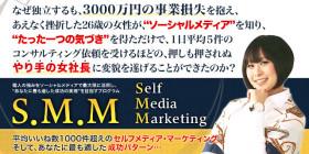 宮川千明 セルフメディアマーケティングアカデミー