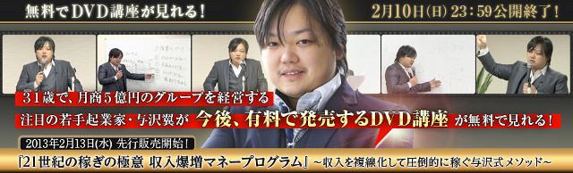 動画を紹介して報酬500円!与沢翼氏動画無料プレゼントキャンペーン