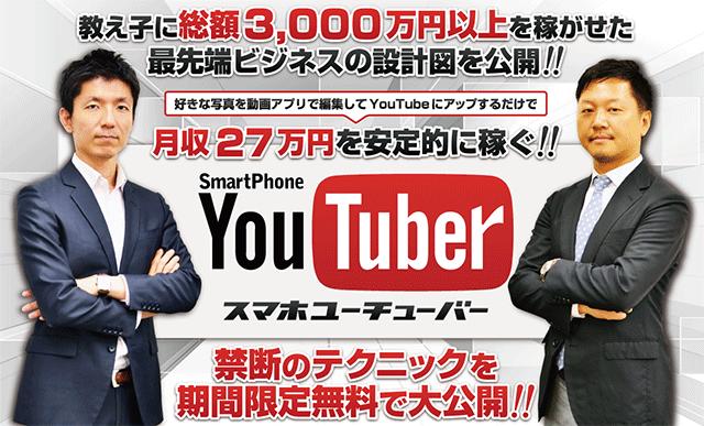 月収27万円を安定的に稼ぐ!動画時代の新職業『スマホYouTuber』とは!?
