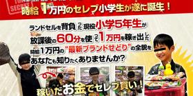 時給1万円のセレブ小学生が遂に誕生!