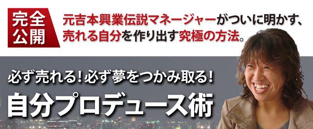 大谷由里子全国セミナー『自分プロデュース術』