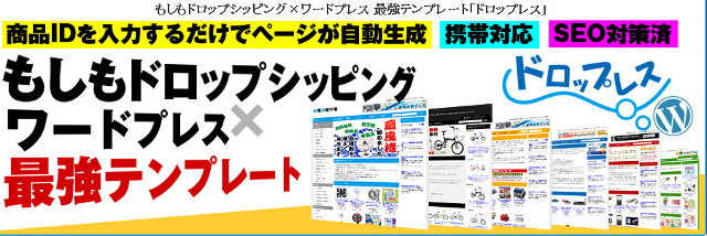 ID入力で商品ページ自動生成!もしもドロップシッピング×ワードプレス SEO対策済最強テンプレート「ドロップレス」携帯サイトも自動生成!