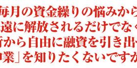 友田式資金改善メソッド