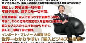 大須賀祐の世界一楽しい「輸入ビジネスの授業」
