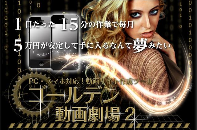 ゴールデン動画劇場2 動画検索サイト作成ツール