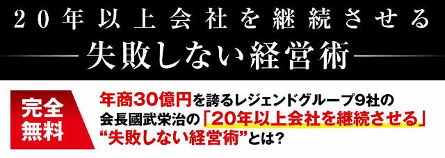 小玉歩×國武栄治 スペシャル対談