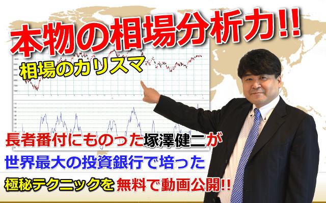 世界最大の投資銀行で培った極秘テクニックを無料で動画公開!!