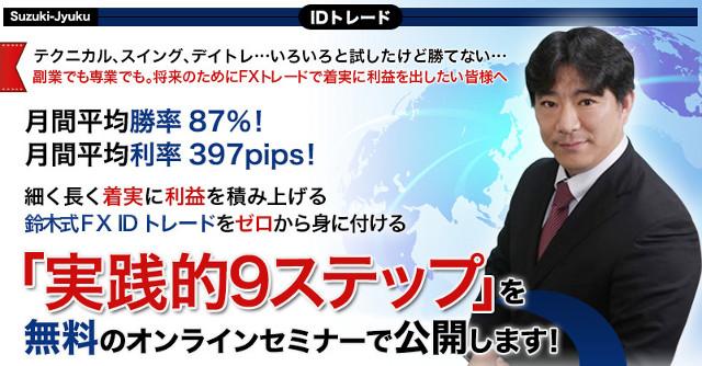 鈴木式FX IDトレード
