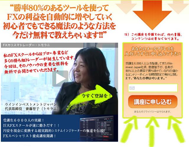 受講生6000人の実績!日本一のFX教室はなぜ儲かるのか?
