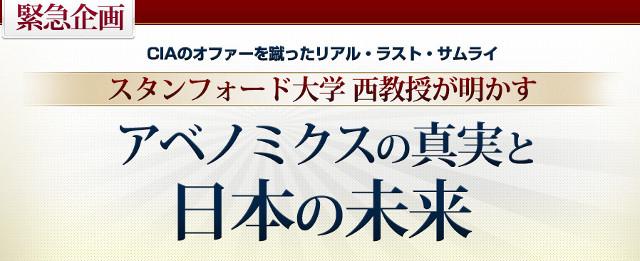 アベノミクスの真実と日本の未来