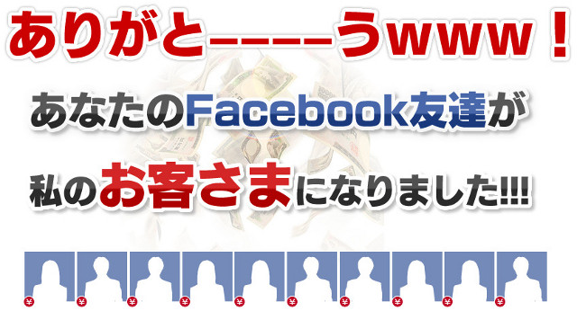 Facebookカリスマ・マーケティング理論