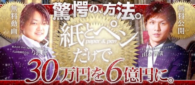 紙とペンだけで6億円