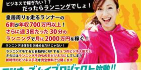 ランナーズハイプロジェクト~週3回のランニングが月2000万円を生み出したメカニズム~