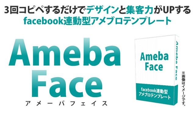 facebook連動型アメブロテンプレート AmebaFace
