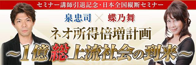 泉忠司×蝶乃舞 セミナー講師引退記念「日本全国縦断セミナー」