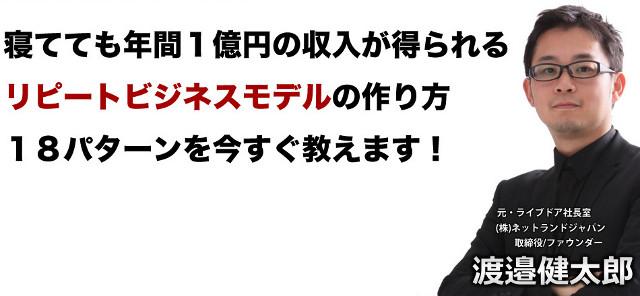 渡邊健太郎の「リピートビジネス・マスターシークレット」