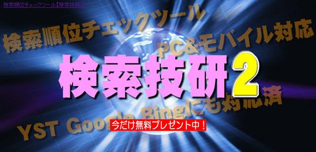 検索順位チェックツール 検索技研2
