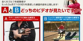 100切り専門ゴルフスクール