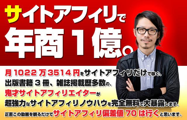 サイトアフィリで年間1億円稼ぐ方法!