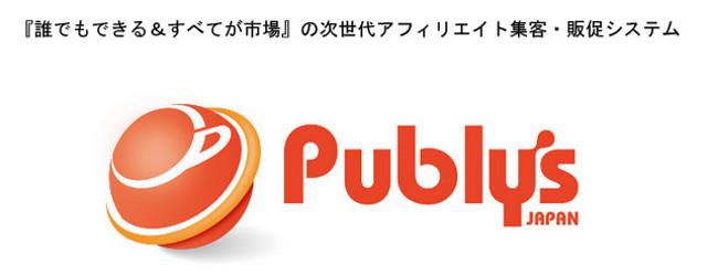 publy's